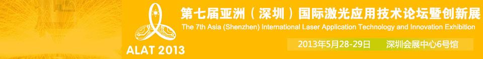 第七届亚洲(深圳)国际激光应用技术论坛